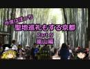 【ゆっくり】聖地巡礼もする京都 9 嵐山編【旅行】