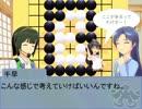 音無さんに学ぶ囲碁講座 第3ピヨ