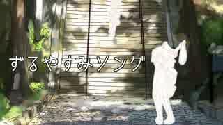 【歌ってみた】ずるやすみソング【HyôKα*】