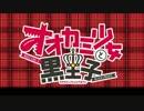【ニコカラ】オオカミハート(Off Vocal)