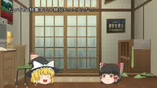 【ゆっくり怪人物列伝6】日本三大怨霊2平将門編