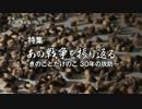 【FRENZ 2016】特集 あの戦争を振り返る【偽ドキュメンタリー】