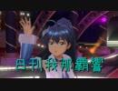 日刊 我那覇響 第1100号 「オーバーマスター」 【ソロ】