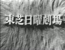 東芝日曜劇場OP(白黒時代)