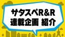 ロール&ロールチャンネル 第13回(録画) その2-1