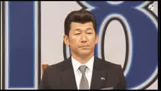 【横浜DeNAベイスターズ】ハマの番長三浦大輔引退会見【プロ野球】