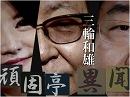 【頑固亭異聞】戦後歴代内閣評判記[桜H28/9/20]