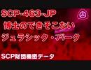 SCP財団機密データ:SCP-463-JP - 博士のできそこないジュラシック・パーク