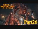 【実況】玉座は甘え!初見の王殺しが行くダークソウル3【DarkSoulsIII】part26