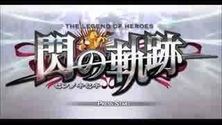 英雄伝説Ⅷ_閃の軌跡(PSP版)