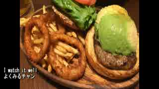 【これ食べたい】 ハンバーガー その6 ~チーズ、アボカドなど~