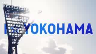 【PV】横浜DeNAベイスターズCS記念動画