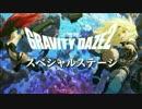 【TGS2016】GRAVITY DAZE 2スペシャルライブ前半