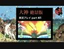 【実況】大神 絶景版 初見プレイpart41