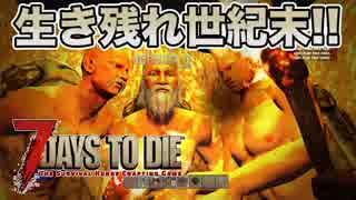 7日目にゾンビが大量襲来!物作りゾンビゲー【7Days to Die】実況 thumbnail