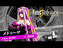 Fate新作アクション『Fate/EXTELLA』ショートプレイ動画【メドゥーサ】篇