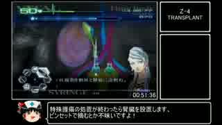 カドゥケウスZ RTA 1時間37分19秒 part3
