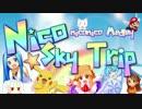【ニコニコメドレー】Nico☆Sky Trip