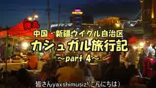 弾丸カシュガル旅行記 part4 -カシュガル