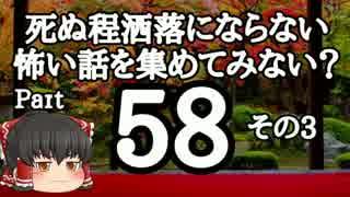 【洒落怖part58より】その3【ゆっくり怪談】
