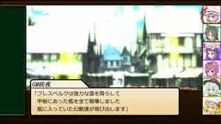 【SW2.0】東方紅地剣 S12-9【東方卓遊戯】