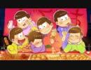 【おそ松さん】六つ子とおでんとヒジリサワショウノスケ【MAD】