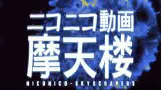 【歌ってみた】ニコニコ動画摩天楼(りんつ)