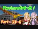 【Minecraft】Pixelmonのすゝめ part33-4【Pixelmon】