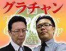 【PV】日刊スポーツ杯 スリアロCS 2016GC大会 選手紹介PV