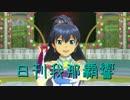 日刊 我那覇響 第1102号 「GO MY WAY!!」 【ソロ】