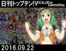 日刊トップテン!VOCALOID&something【日刊ぼかさん2016.09.22】