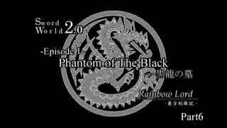 【SW2.0】Rainbow Lord ~東方剣遊記 1-6