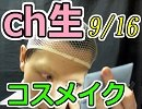 KADAchan生放送(16/09/16)1/2