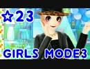 【GIRLS MODE3 キラキラ☆コーデ】 ぴかぴかセンスで女子力UP!【実況】☆23