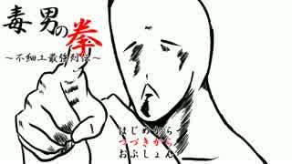【うっかり卓ゲ祭り】毒男の拳:参【BUSAI