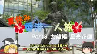 【ゆっくり】夏休み香港一人旅 part8 九