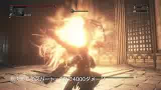 【Bloodborne】レベル120 ビルド別にカンストボス撃破【C.筋血 - part03】 thumbnail