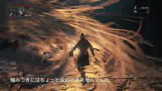 【Bloodborne】レベル120 ビルド別にカンストボス撃破【E.血神 - part03】 thumbnail