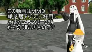 【MMD艦これ】 水鬼さんファミリー 前菜