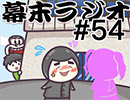 [会員専用]幕末ラジオ 第五十四回(公式生&「冬香」実況プレイ)