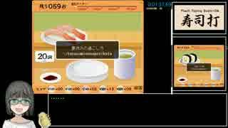 【寿司打】RTA 01:50.13