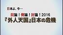 1/3【討論】『外人天国』日本の危機[桜H28/9/24]