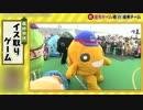 onチャレ大運動会 4 道央チーム VS 道東チーム
