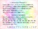 人狼の☆プリンスさまっ♪SP4-1