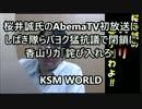 桜井誠氏のAbemaTV初放送にしばき隊、香山リカらパヨク猛抗議で閉鎖