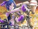 【ウソm@s】レスキューP奮闘記-三浦P、戦国へ!! 九-