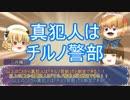【ゆっくり劇場】チルノ警部の殺人容疑【part4終】