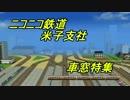 【A列車で行こう3D】ニコニコ鉄道米子支社車窓特集 その2