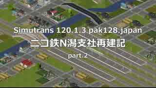 Simutrans ニコ鉄N潟支社再建記 part2