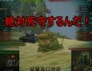 【WoT】ゆっくりテキトー戦車道 T95編 第40回「体当たり」